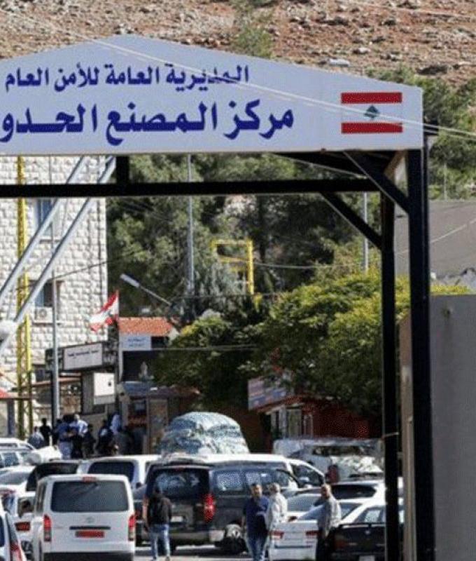 فتح مركزي المصنع والعبودية أمام اللبنانيين في 22 و24 أيلول