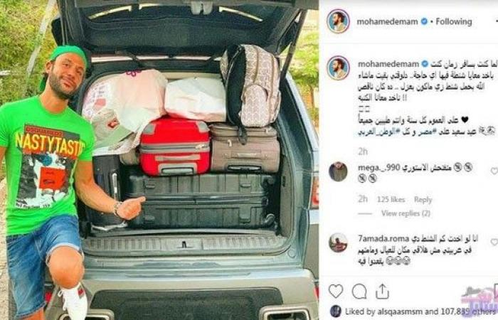 محمد إمام يسخر من السفر بعد الزواج