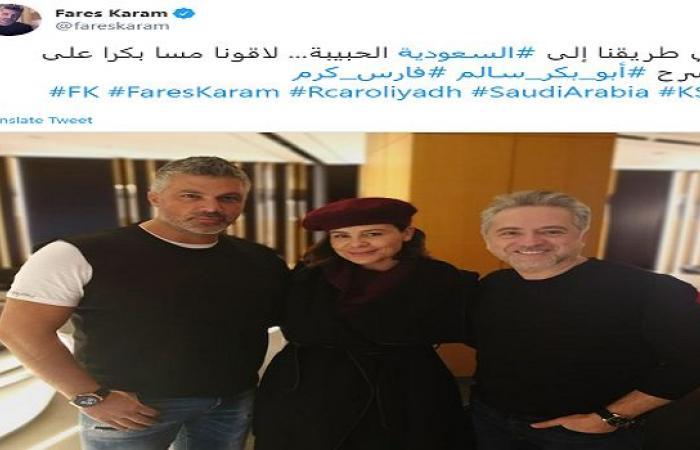 مروان خوري وفارس كرم وكارول سماحة يسافرون إلى السعودية
