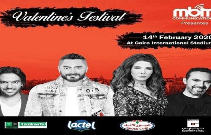 أسعار تذاكر حفل عيد الحب في استاد القاهرة 2020