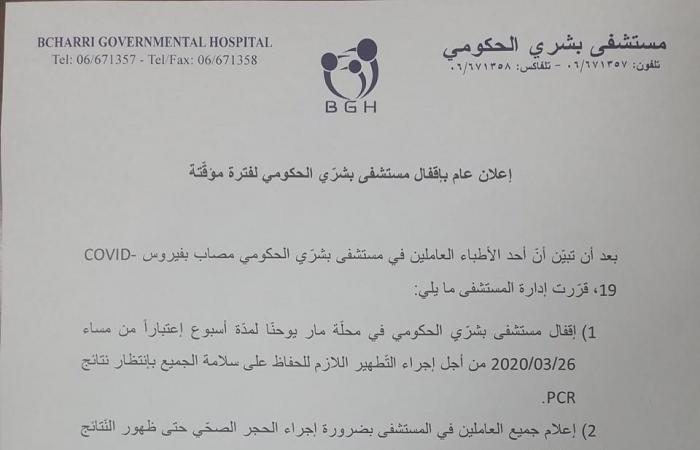 """مستشفى بشري يقفل موقتًا بسبب إصابة طبيب بـ""""كورونا"""""""