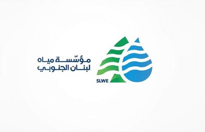 مؤسسة مياه لبنان الجنوبي: لترشيد الاستهلاك خلال الفترة المقبلة