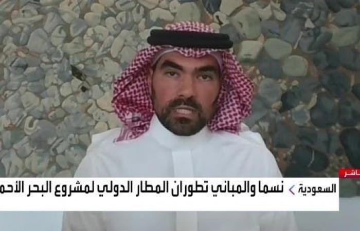 """نائب """"نسما"""" للعربية: تطوير مطار البحر الأحمر ينشط الاقتصاد السعودي"""