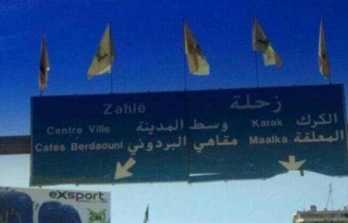 """حزب الله يستفز زحلة… """"مش كل مرة بتسلم الجرة"""""""