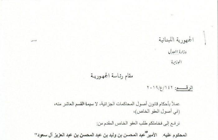 """الرئاسة توضح """"مغالطات"""" قضية """"أمير الكبتاغون"""""""