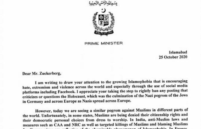 باكستان تطالب فيسبوك بحظر المحتوى المعادي للإسلام