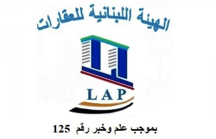 الهيئة اللبنانية للعقارات: لمتابعة كل ما يرتبط بسلامة الأبنية
