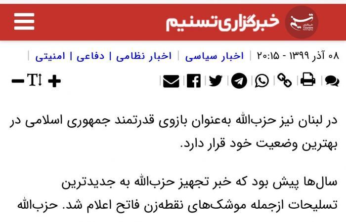 ايران ترد من لبنان على مقتل فخري زادة؟