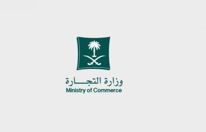 السعودية.. صدور استثناءات من بعض أحكام نظام الشركات