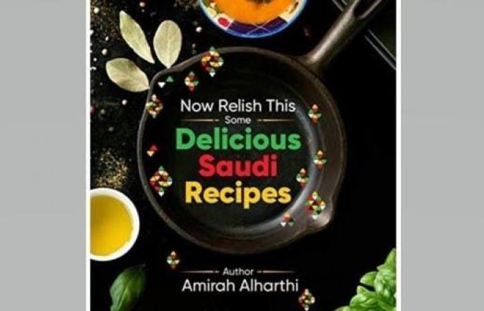 كتاب للطهي بالإنجليزية.. هكذا استفادت سعودية من غربتها