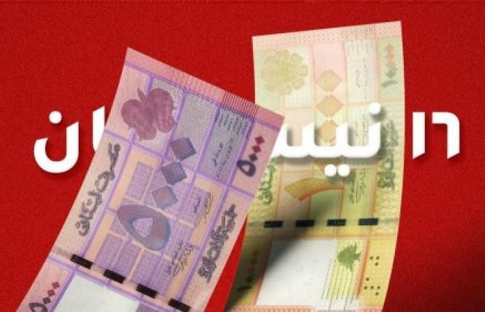 بعد منتصف نيسان: الدولار إما 10 أو فوق 15 ألف