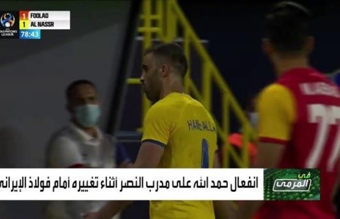 حمدالله يعيد ذكريات سامي الجابر في التمرد على التبديل