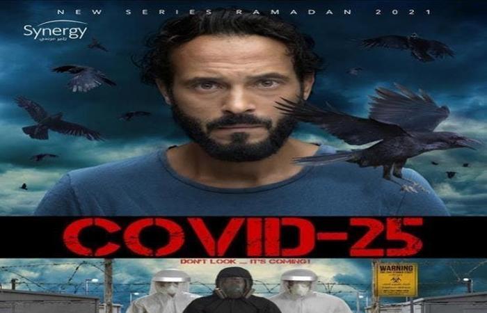 """""""الزومبي يغزو العالم"""".. مسلسل كوفيد-25 يتصدر الترند بمصر"""