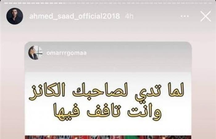 تعليقاً على ظهورهما.. تلميح مسيء من أحمد سعد لسمية الخشاب