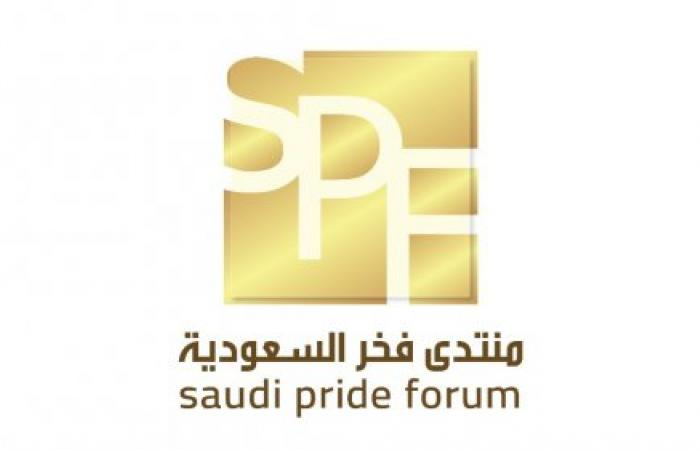 منتدى فخر السعودية مشروع الإفتخار وتعزيز الإنتماء