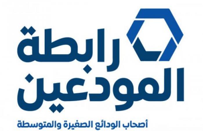موقف رابطة المودعين من بيان مصرف لبنان ورد جمعية المصارف