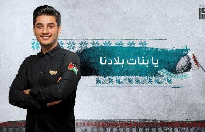 محمد عساف يحصد نجاحاً كبيراً بأغنية يا بنات بلادنا- فيديو