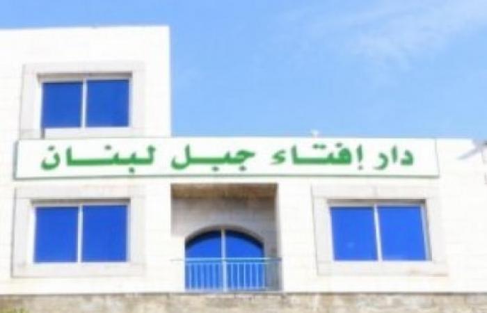 إفتاء جبل لبنان تطالب الجيش والقوى الامنية بأخذ دورها في حفظ الأمن