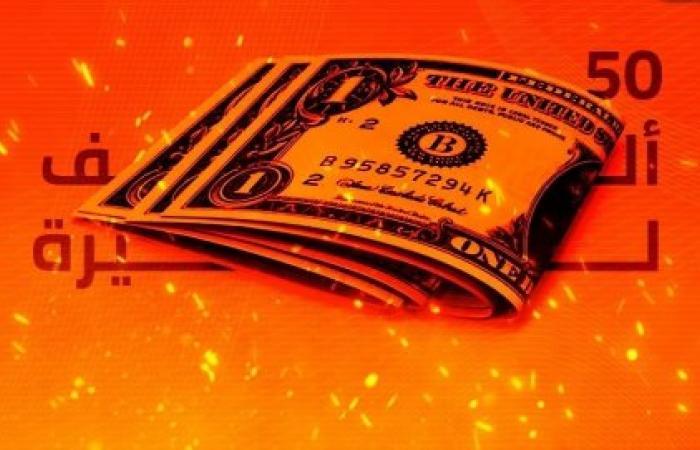 الدولار بـ50 ألفاً... أو نحرق أموال المودعين