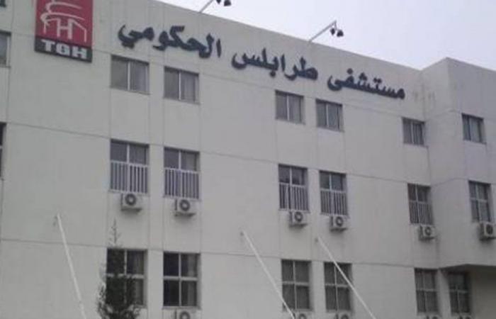 مستشفى طرابلس الحكومي: 13 حالة حرجة ووفاة واحدة