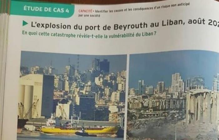"""بالصورة ـ انفجار المرفأ """"دَرسٌ"""" في المناهج الفرنسية"""